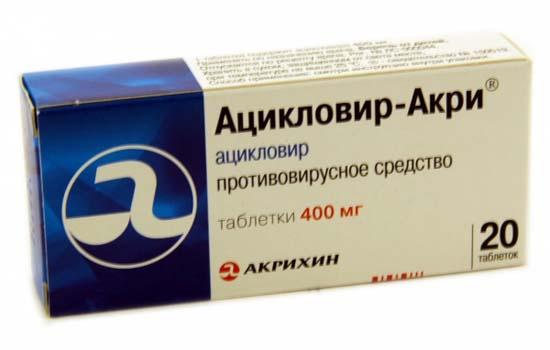 таблетки ацик инструкция по применению - фото 2